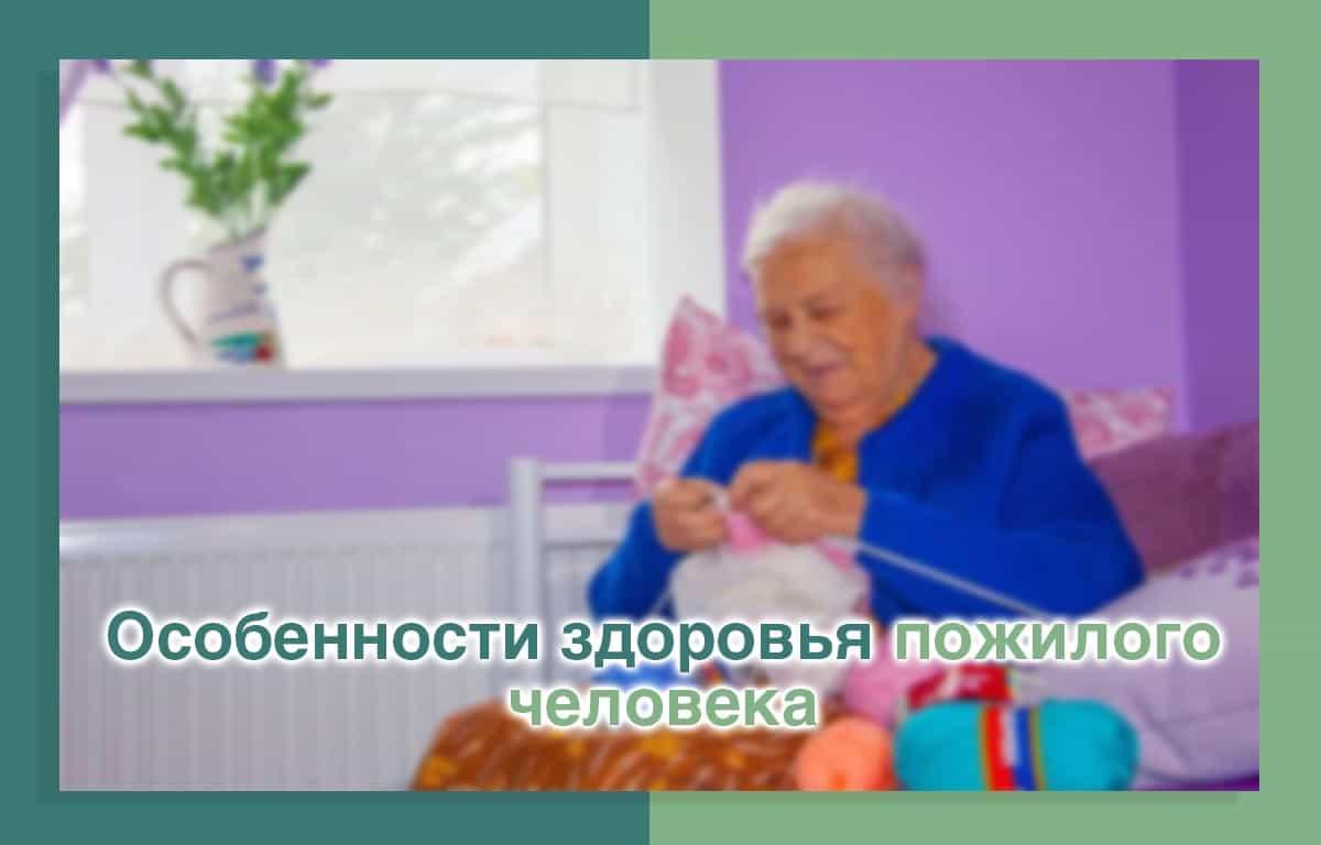 foto-Osobennosti-zdorovya-pozhilogo-cheloveka