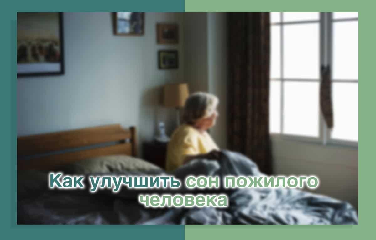 kak-uluchshit-son-v-pozhilom-vozraste
