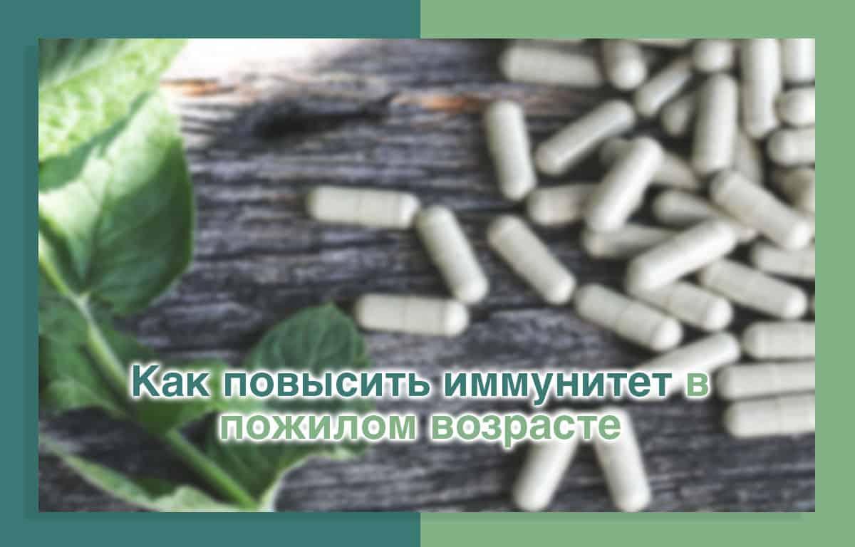 foto kak-povysit-immunitet-v-pozhilom-vozraste