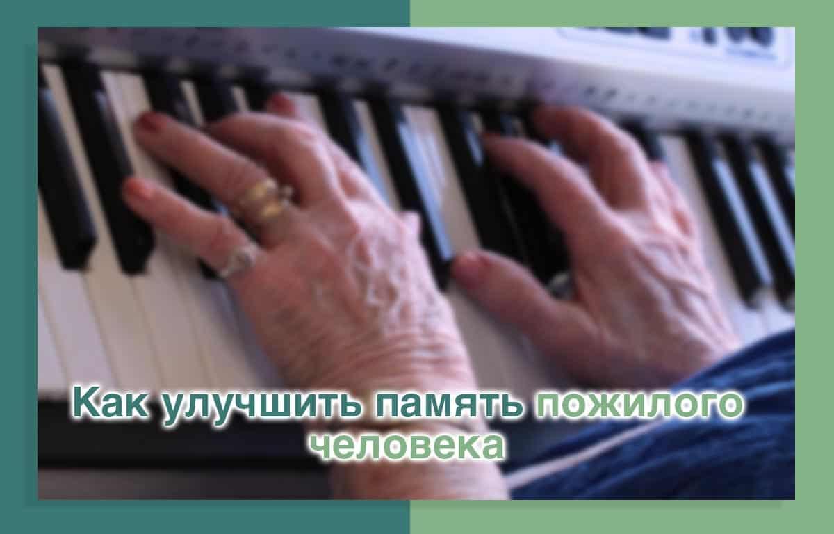 foto-kak-uluchshit-pamyat-pozhilogo-cheloveka