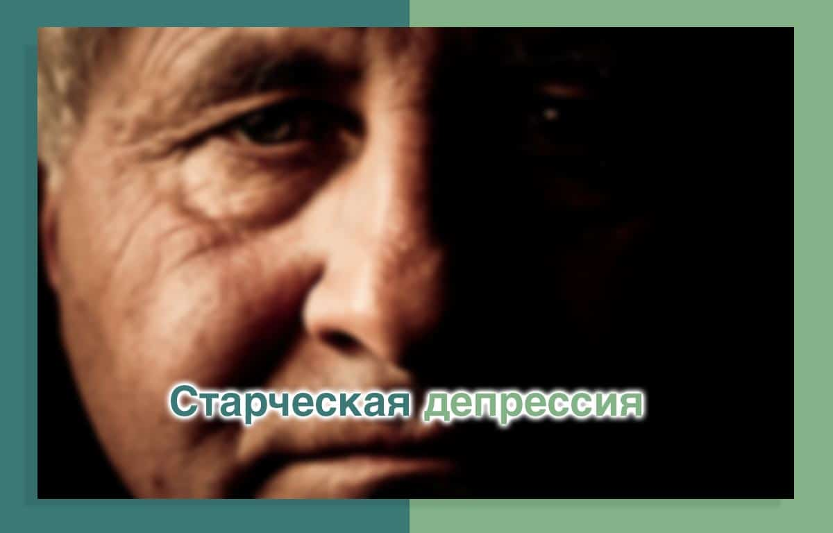 depressiya-v-pozhilom-vozraste