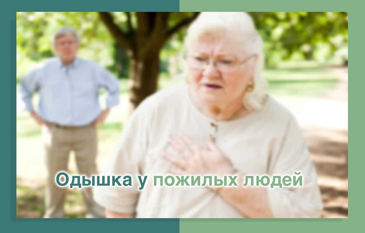 odyshka-v-pozhilom-vozraste