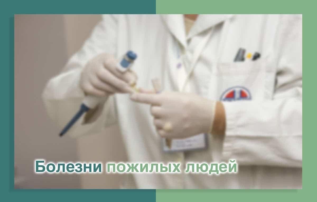 foto bolezni-pozhilyh-lyudey