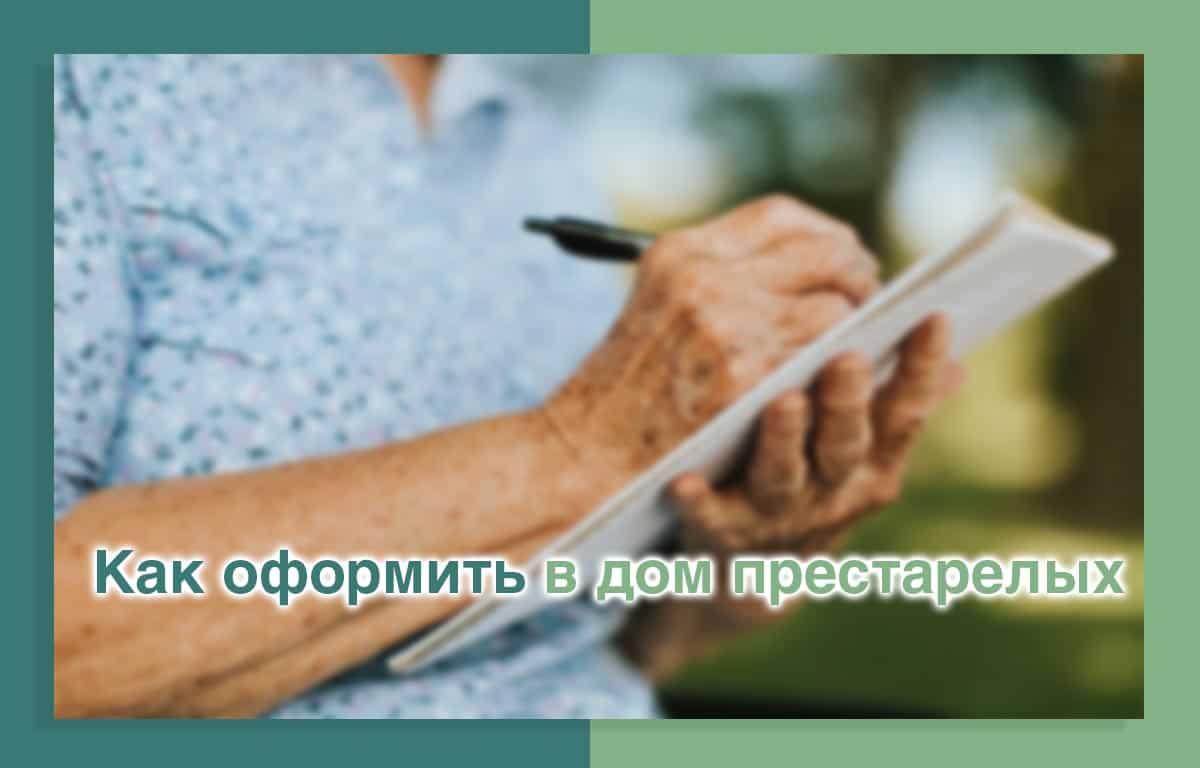 как оформить пожилого в дом престарелых
