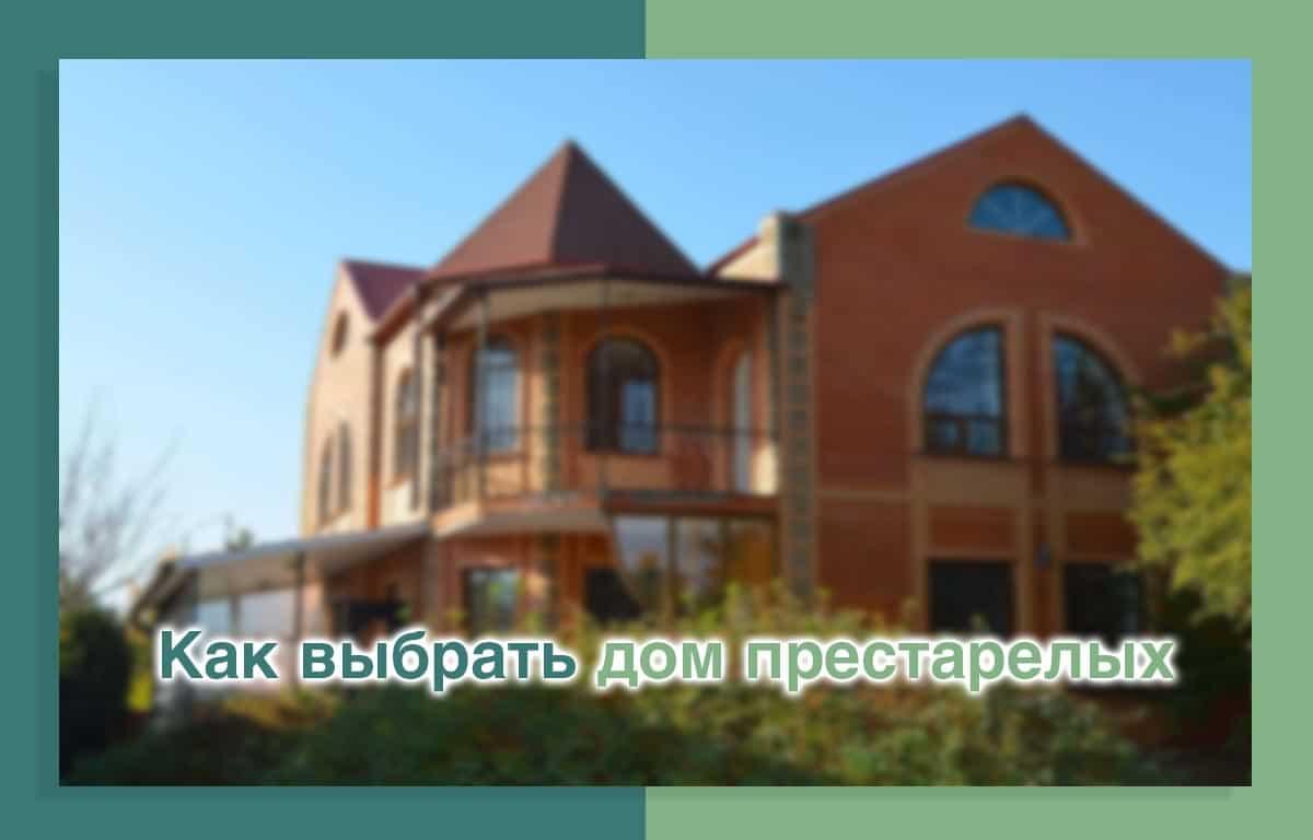 фото как выбрать дом престарелых