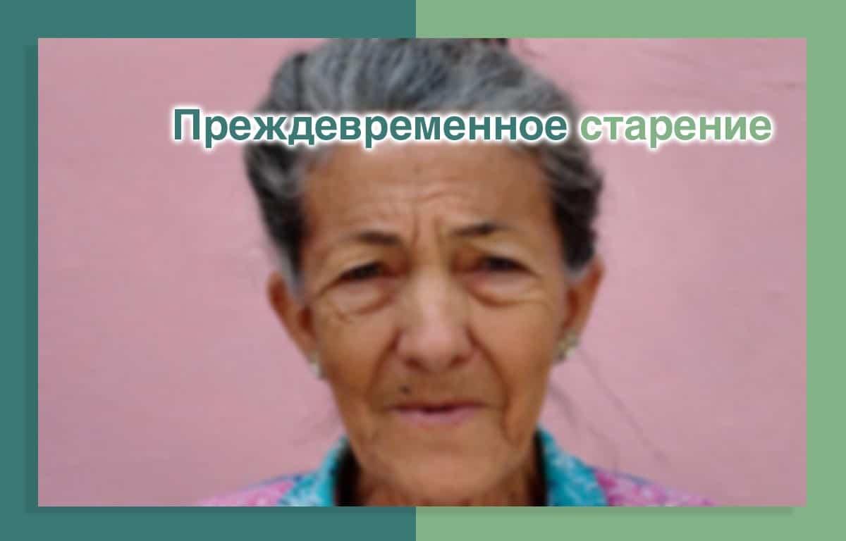 причины преждевременной старости
