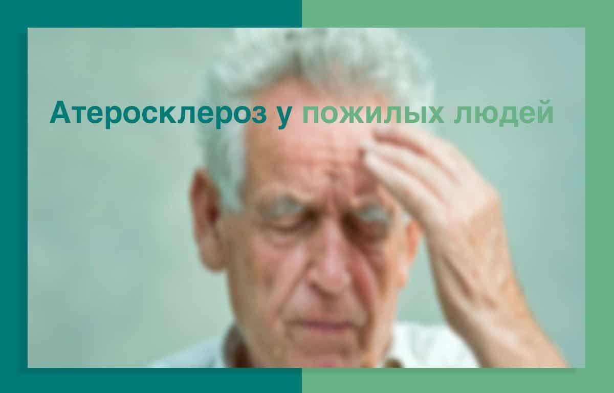 ateroskleroz-v-pozhilom-vozraste