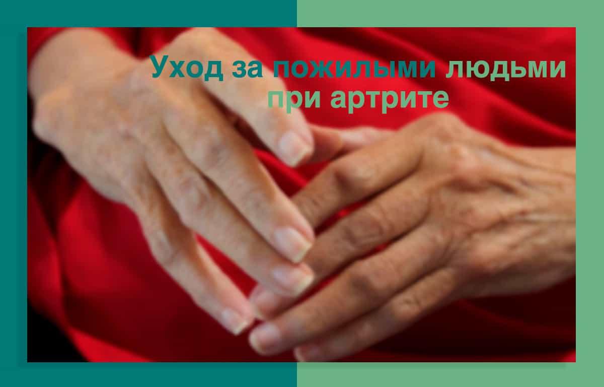 foto uhod-za-pozhilymi-pri-artrite