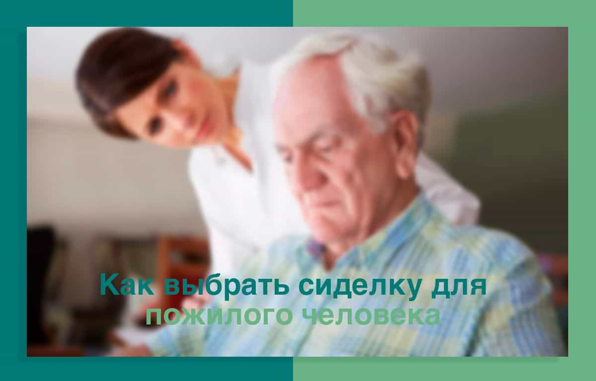 vybor-sidelki-dlya-pozhilogo-cheloveka