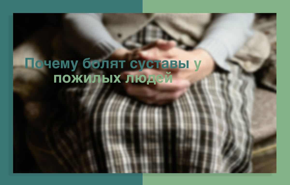 pochemu-bolyat-sustavy-u-pozhilyh-lyudey
