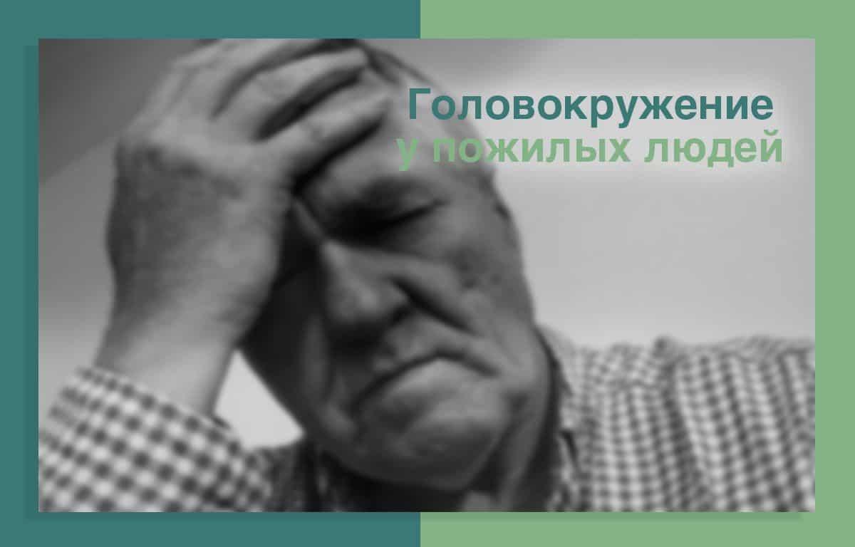 golovokruzhenie-u-pozhilyh-lyudey