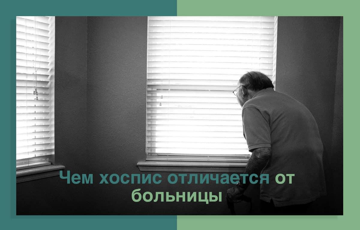 otlichie-hospisa-ot-bolnicy
