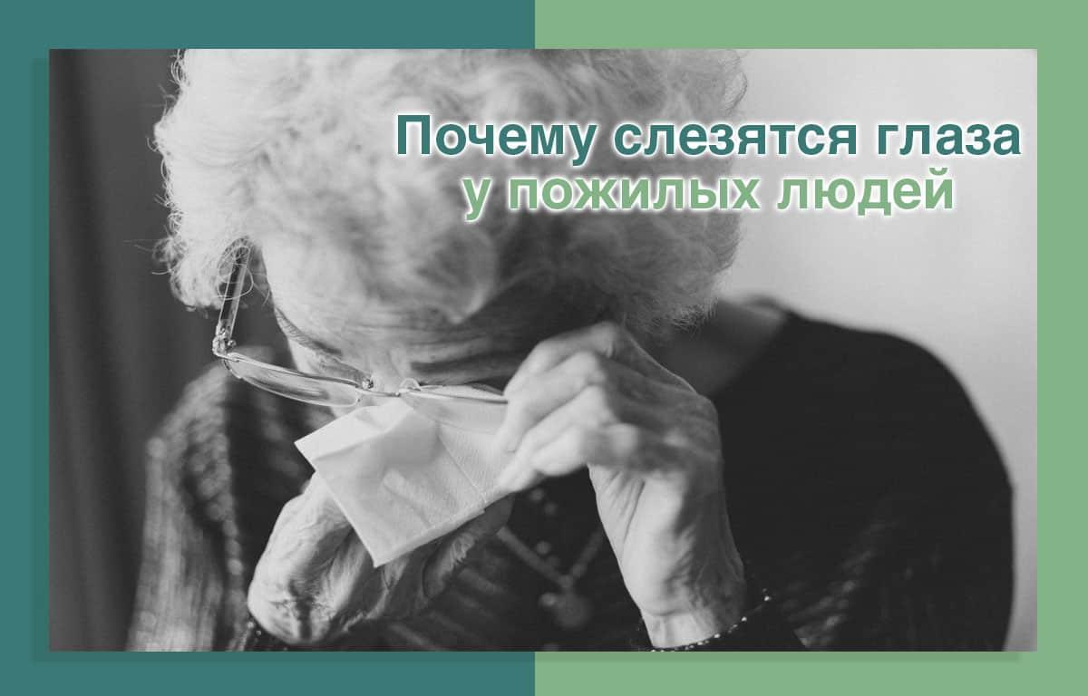 pochemu-slezyatsya-glaza-u-pozhilyh-lyudey