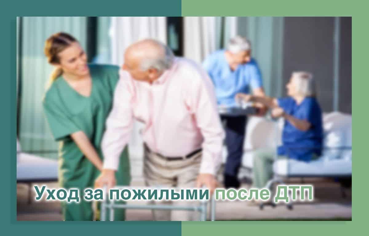uhod-za-pozhilymi-posle-dtp