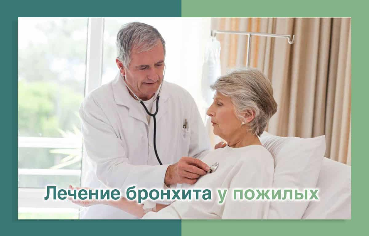 лечение бронхита у пожилых людей