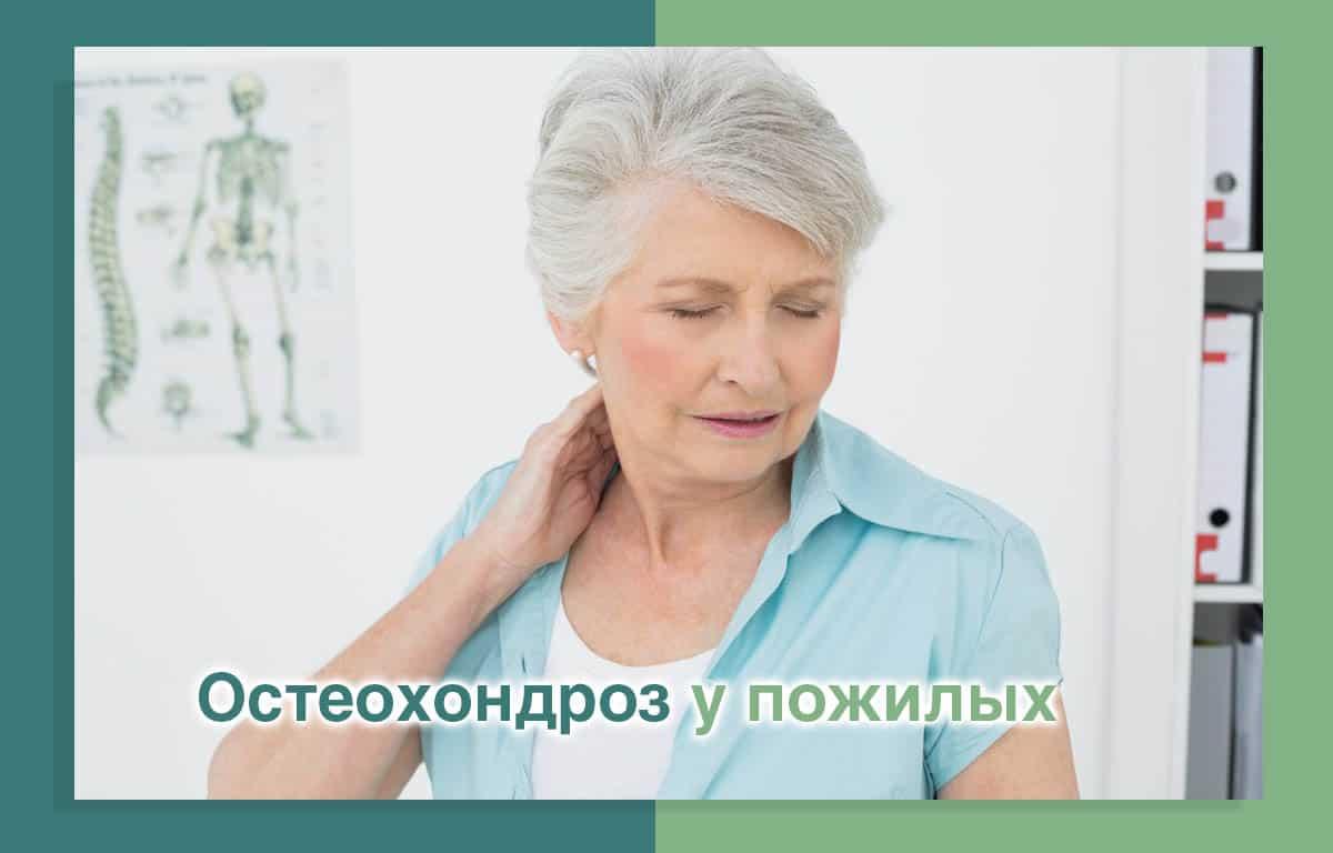 osteohondroz-u-pozhilyh-lyudey