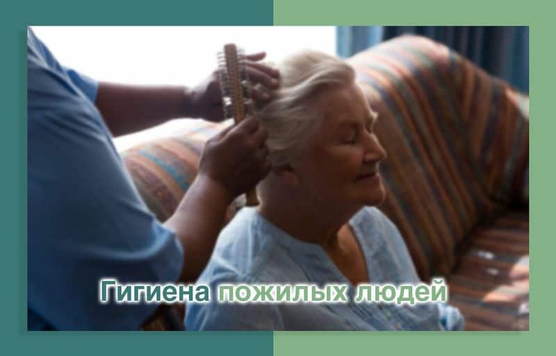 gigiena-v-pozhilom-vozraste