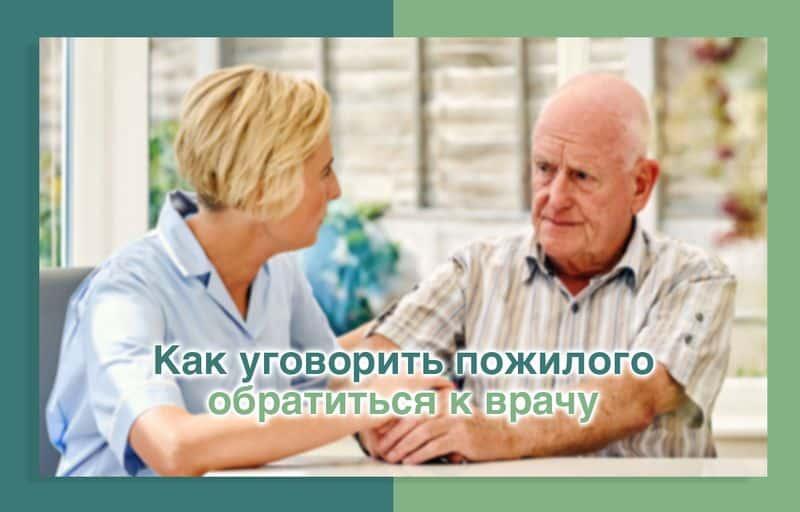 kak-ugovorit-pozhilogo-cheloveka-lechitsya