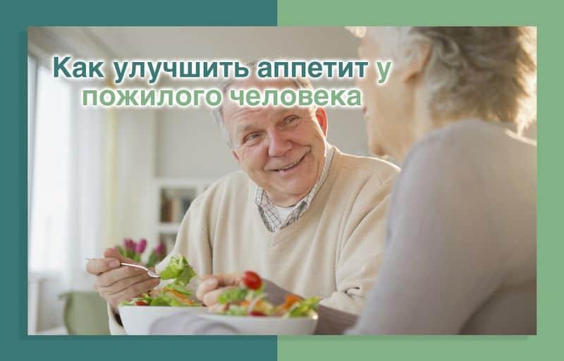 appetit-pozhilogo-cheloveka