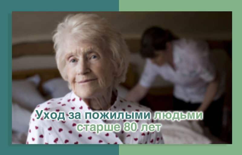Уход за пожилыми старше 80 лет