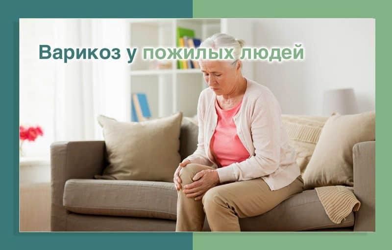 Варикоз у пожилых людей