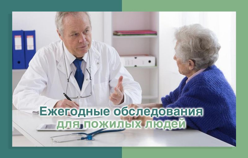 ezhegodnoe-obsledovanie-pozhilyh-lyudey