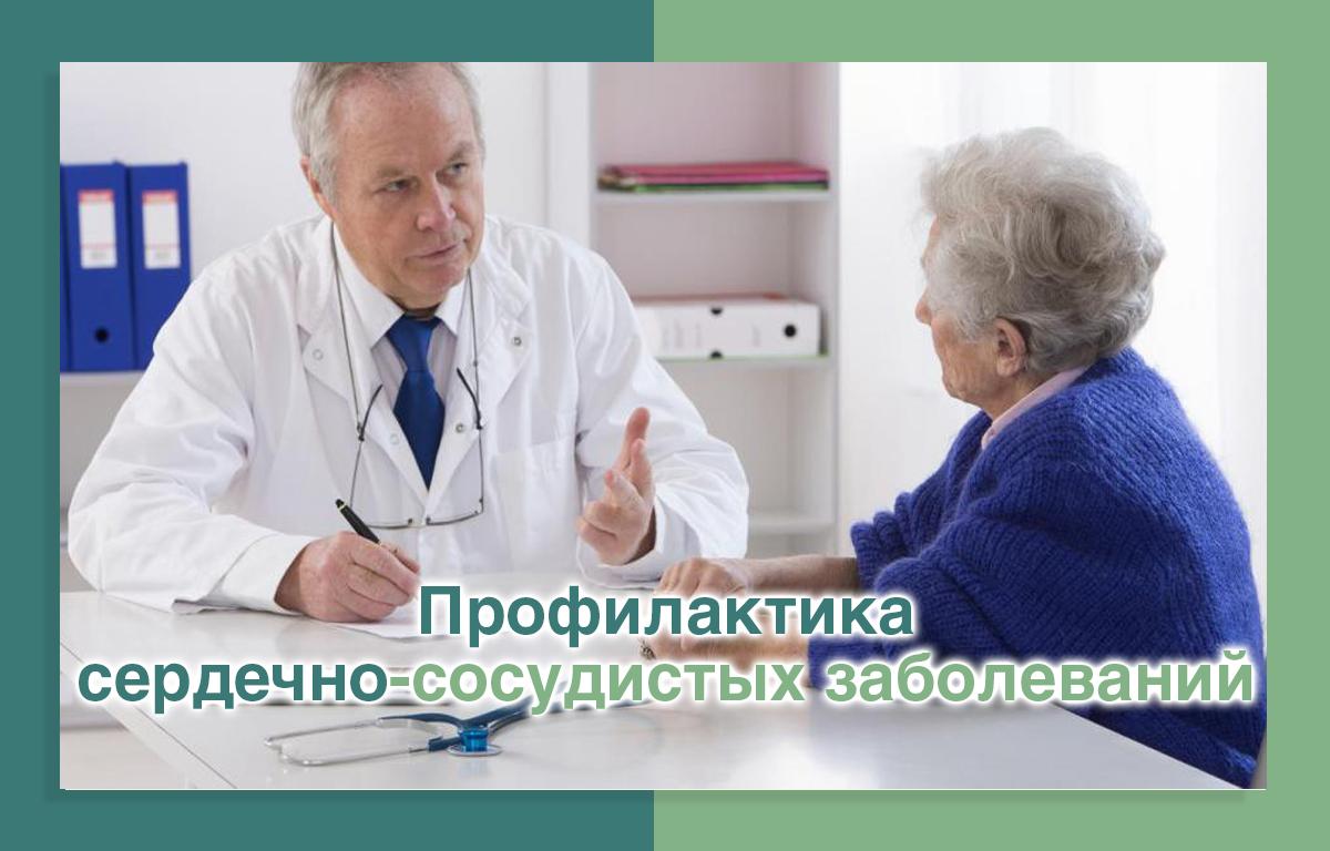 profilaktika-serdechno-sosudistyh-zabolevaniy-v-pozhilom-vozraste