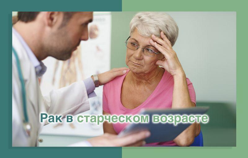 rak-v-starcheskom-vozraste