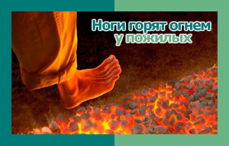 ноги горят огнем у пожилых