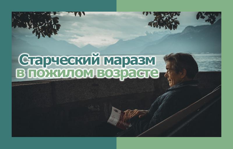 старческий маразм в пожилом возрасте