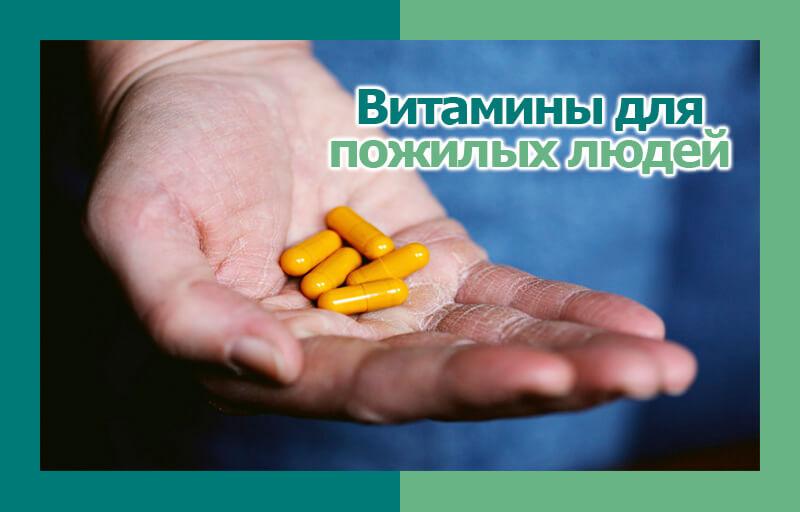 витамины для пожилых людей фото